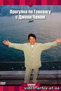 Прогулка по Гонконгу с Джеки Чаном / Discovery: Jackie Chan's Hong Kong (2002)